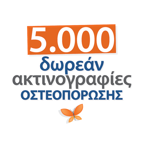 Butterfly 5000 Xrays Logo B