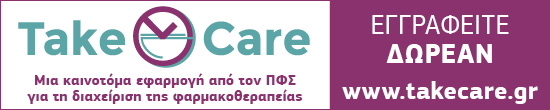 550x110 bannerTakeCare 17