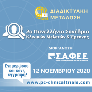 300x300 Clinical Trials banners 20 copy