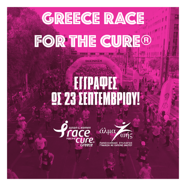 25206703ad59416a8f8f0585a946ea4fgreece race for the cure